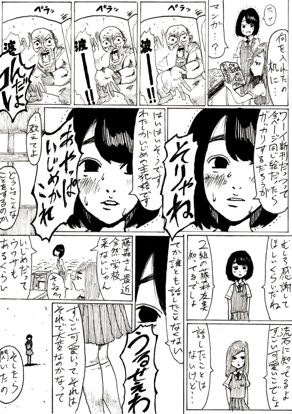 shinoda-004