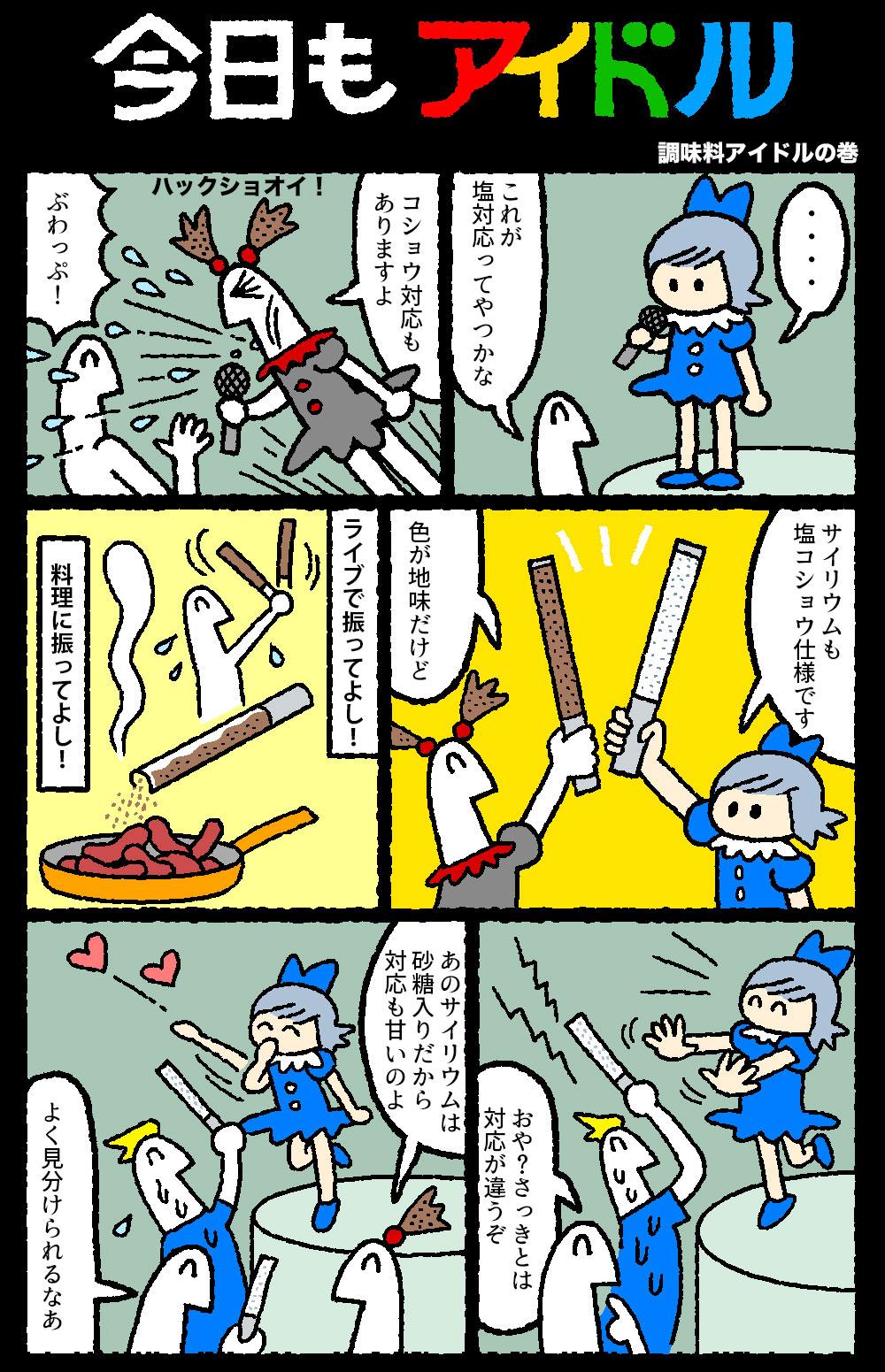 shirimoto-005