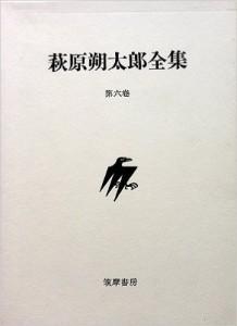萩原朔太郎・詩論