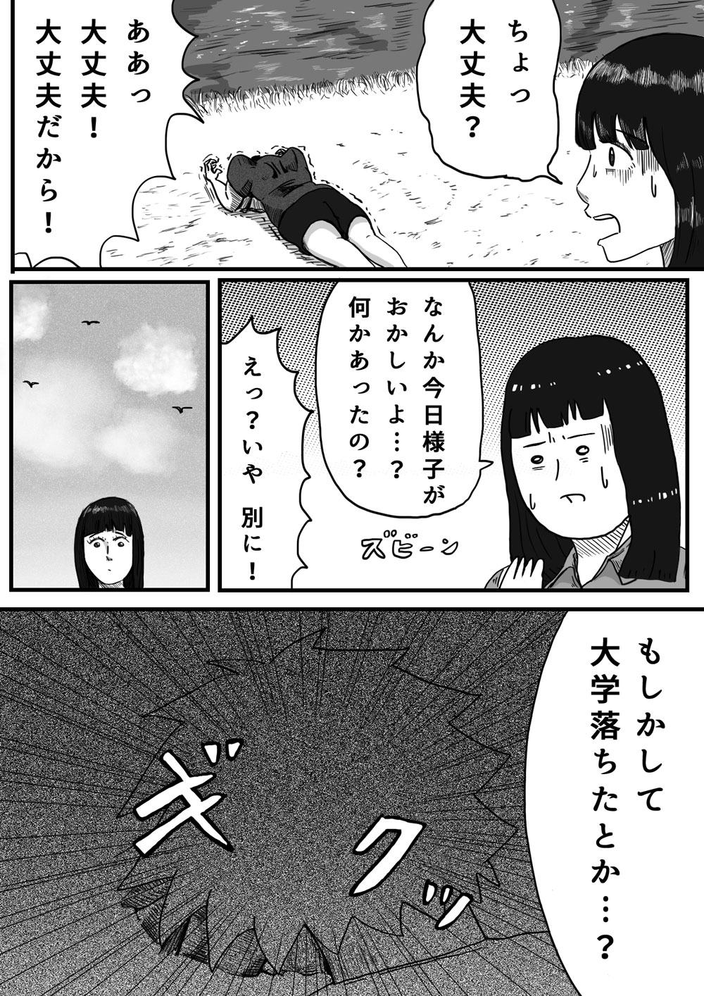 arnolds-hasegawa-006-2