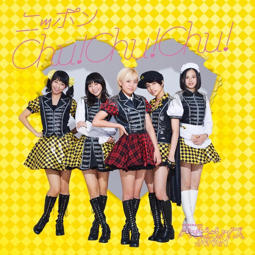 ベイビーレイズJAPAN「ニッポンChu!Chu!Chu!」初回限定盤Bジャケット