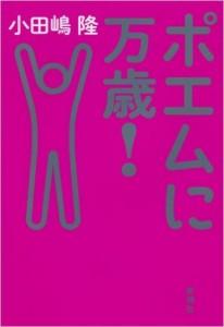 小田島隆・ポエムに万歳
