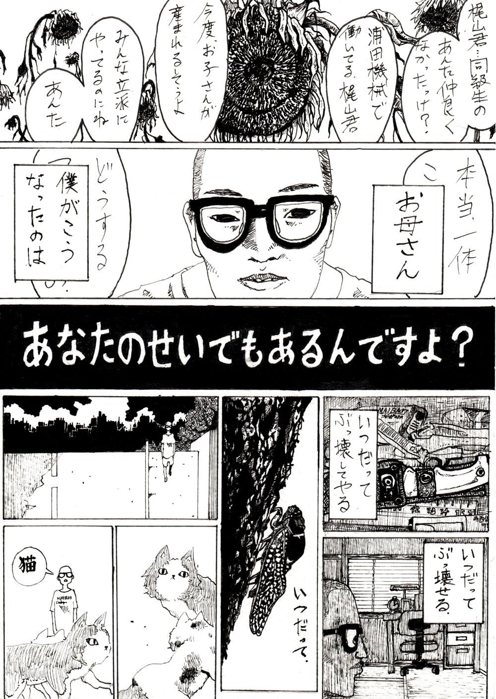 shinoda-003-1