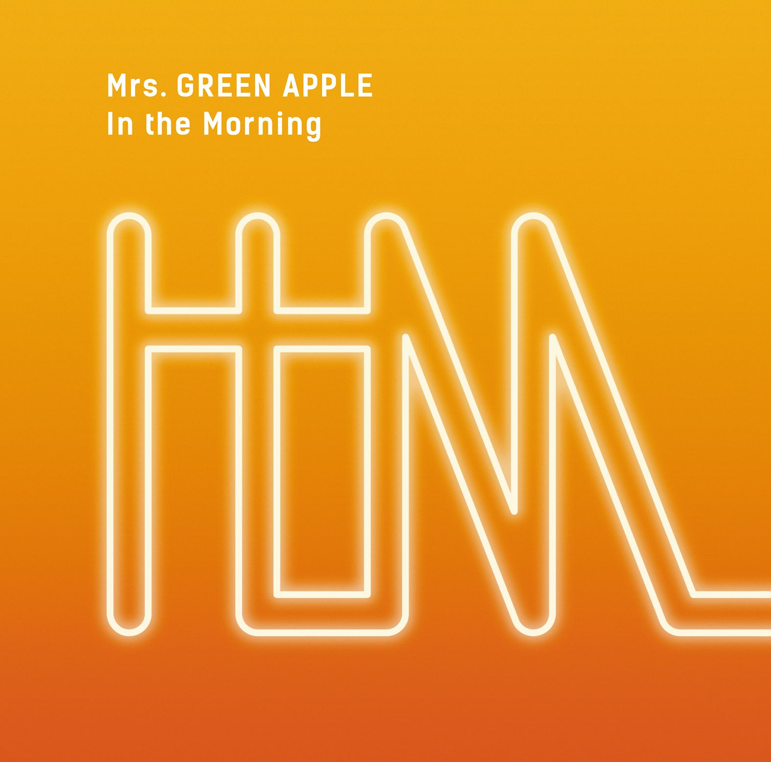 Mrs. GREEN APPLE「In the Morning」通常盤ジャケット
