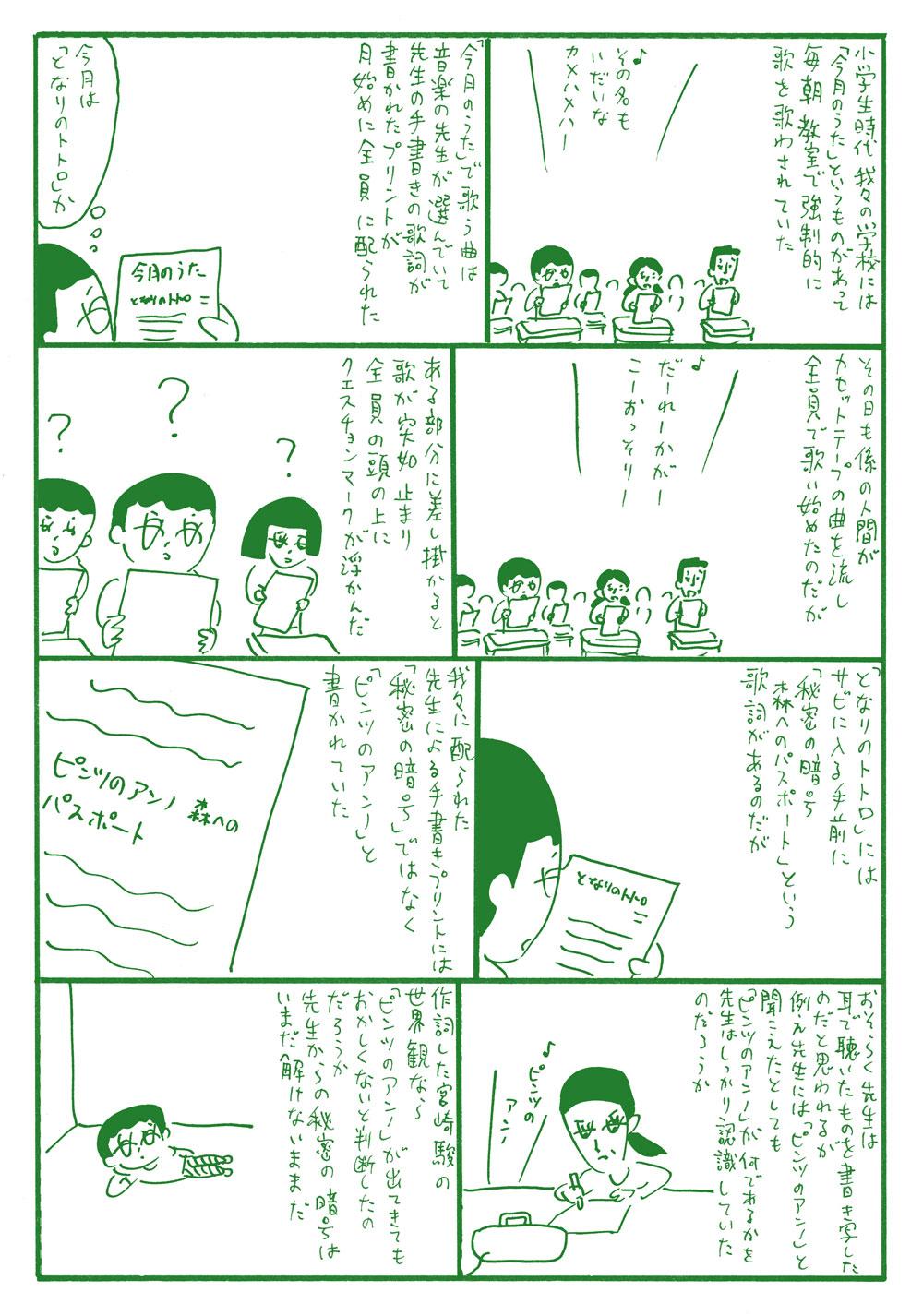 oohashi-hiroyuki-021