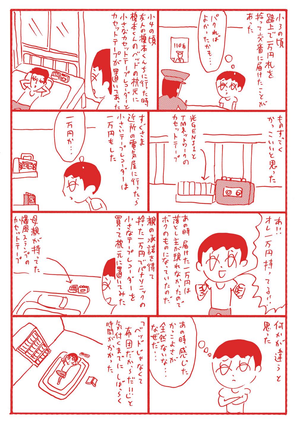 oohashi-hiroyuki-022