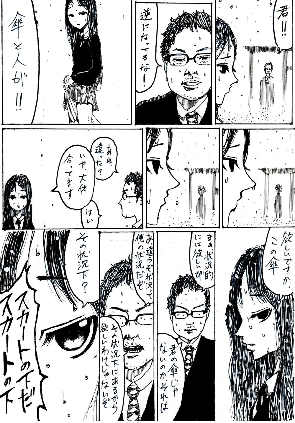 shinoda-004-2