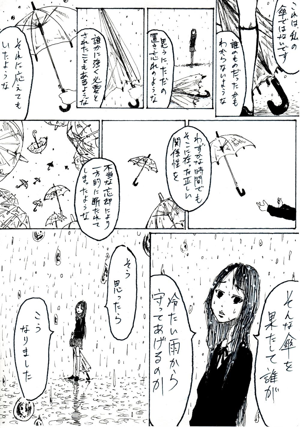 shinoda-004-3