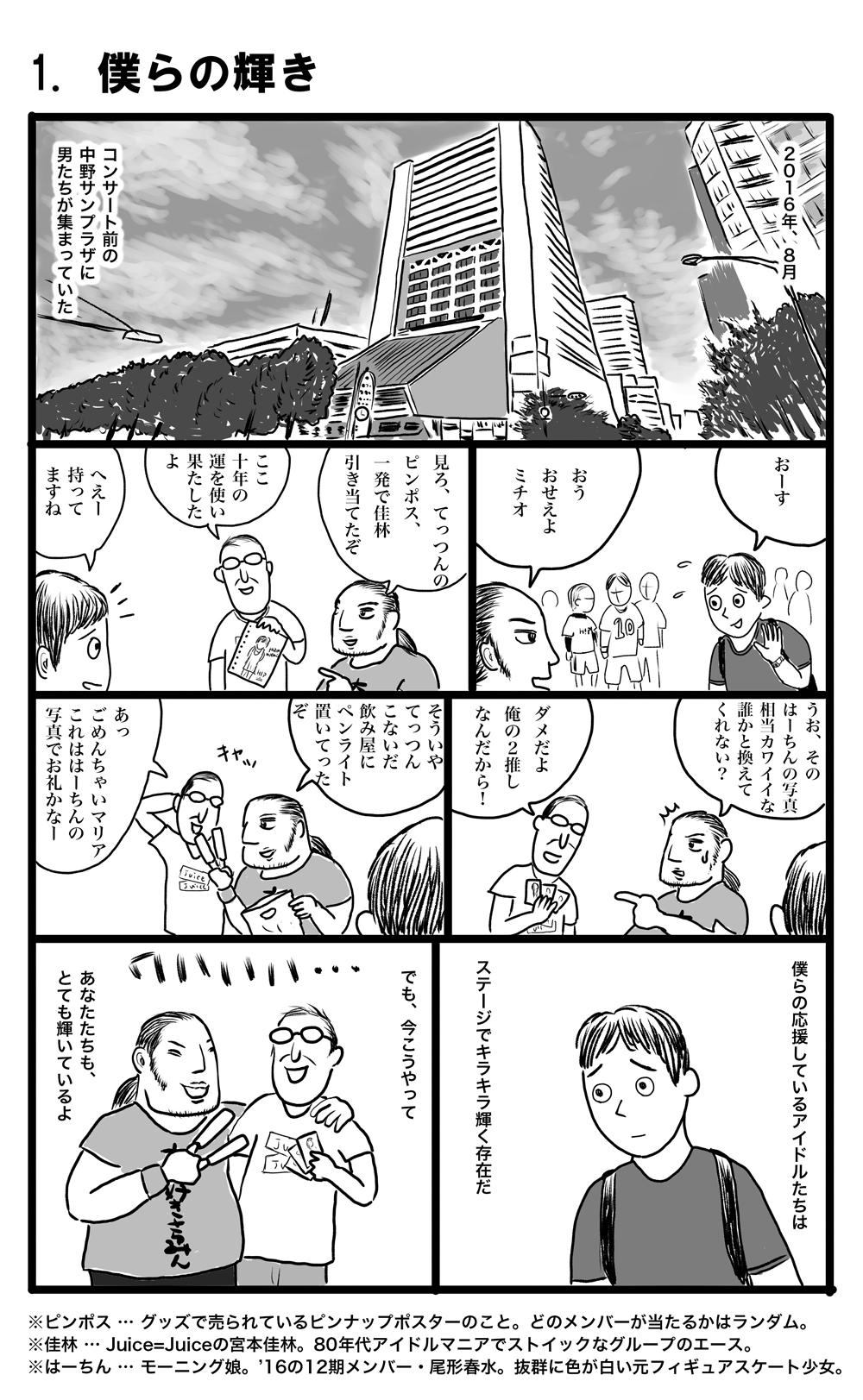 tsurugi-mikito-001