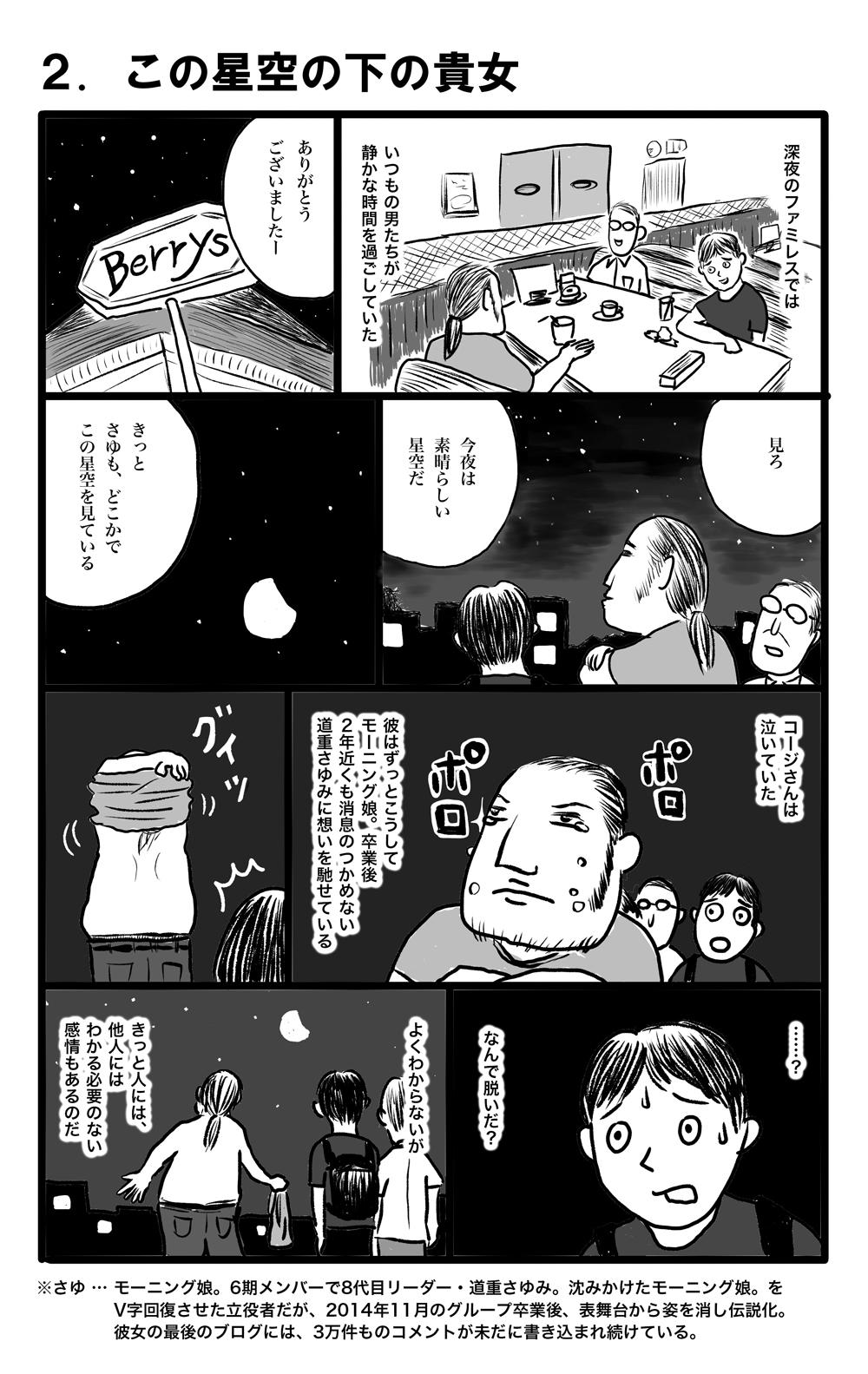 tsurugi-mikito-002