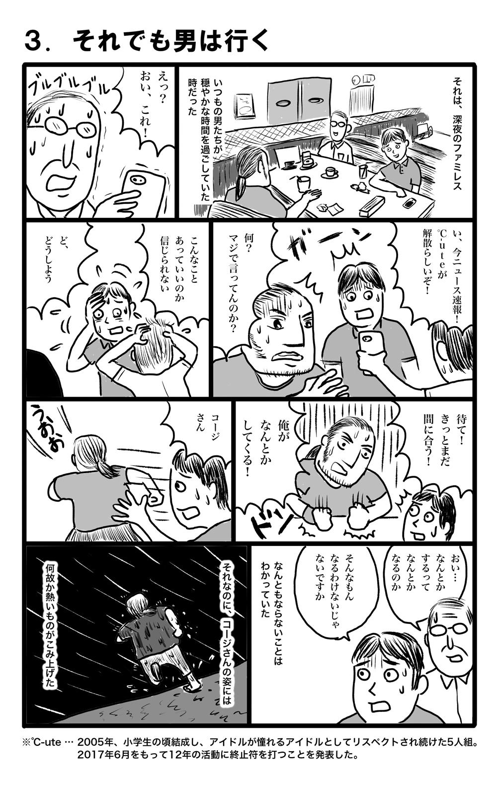 tsurugi-mikito-003