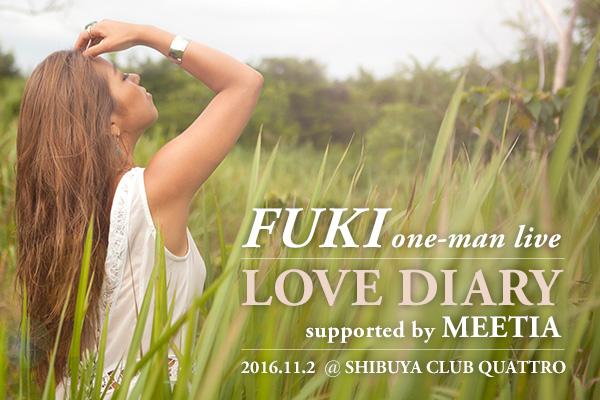 《チケット発売中》2016年11月2日(水・祝前)FUKI ワンマンライブ「LOVE DIARYsupported by MEETIA