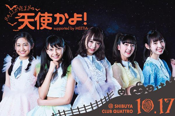 《イベント》10月17日「ハロウィンの天使かよ!」チケット発売中