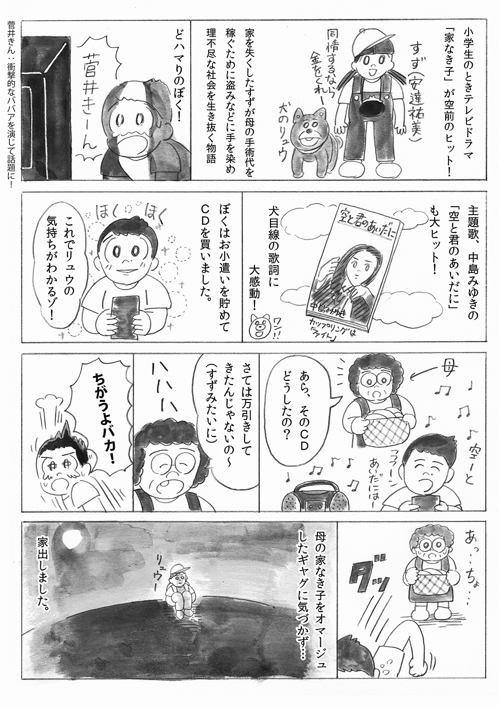 jimbo_satoshi-002