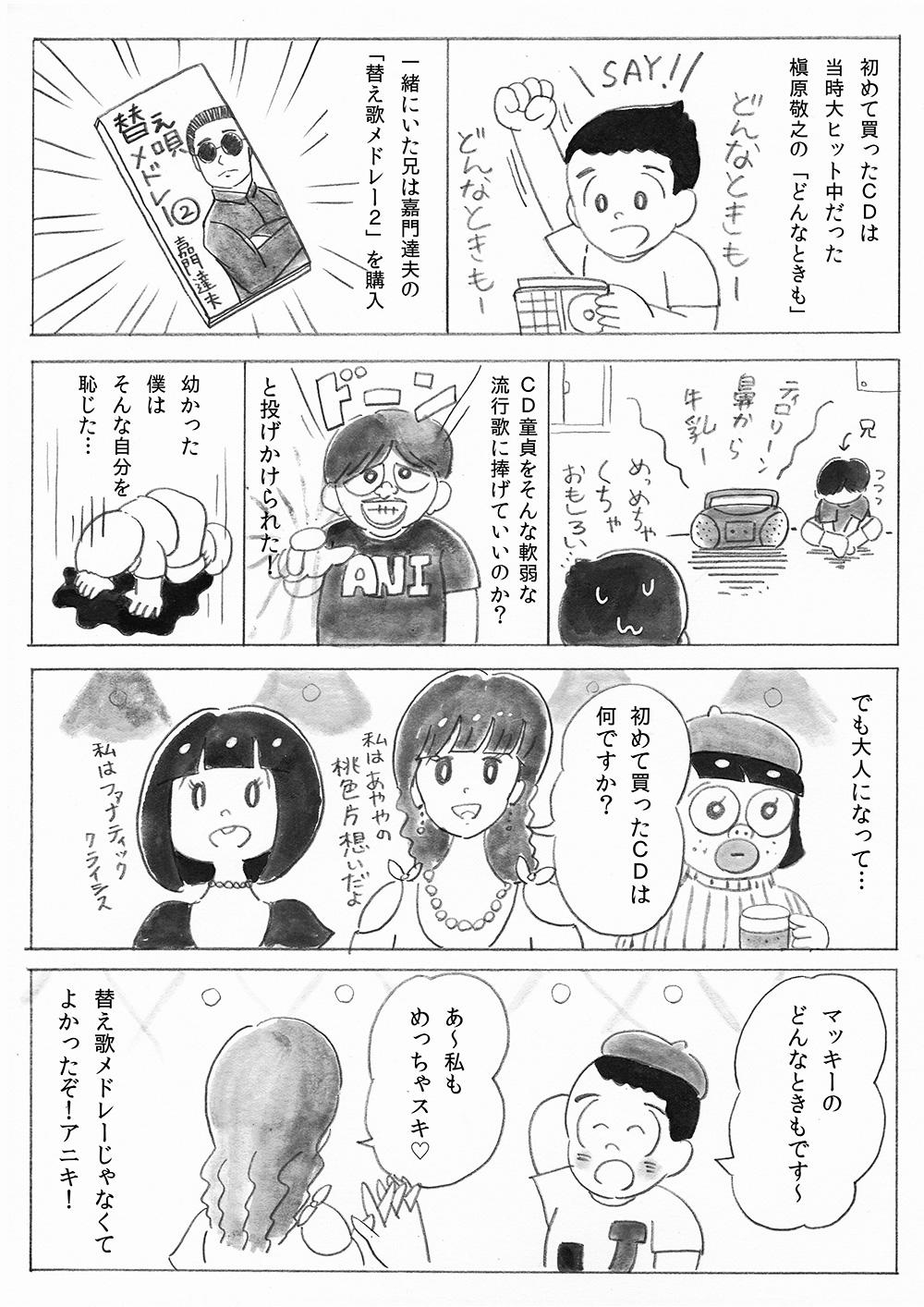 jimbo_satoshi_meetia01