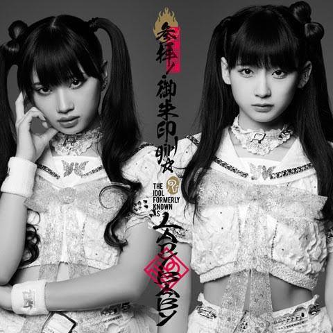 『参拝!御朱印girl☆』初回盤ジャケット