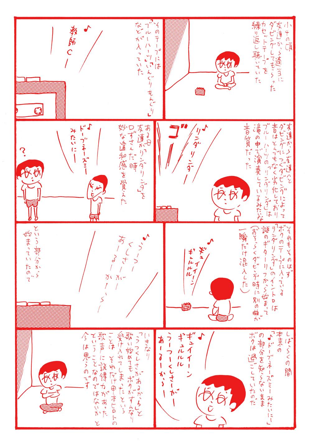 oohashi-hiroyuki-026