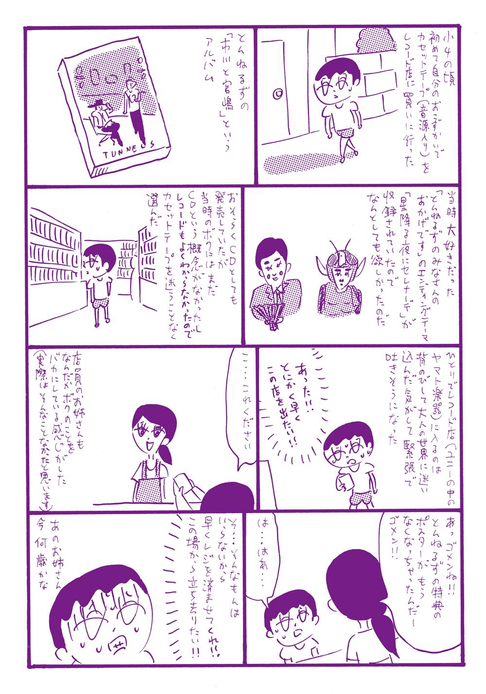 oohashi-hiroyuki-028