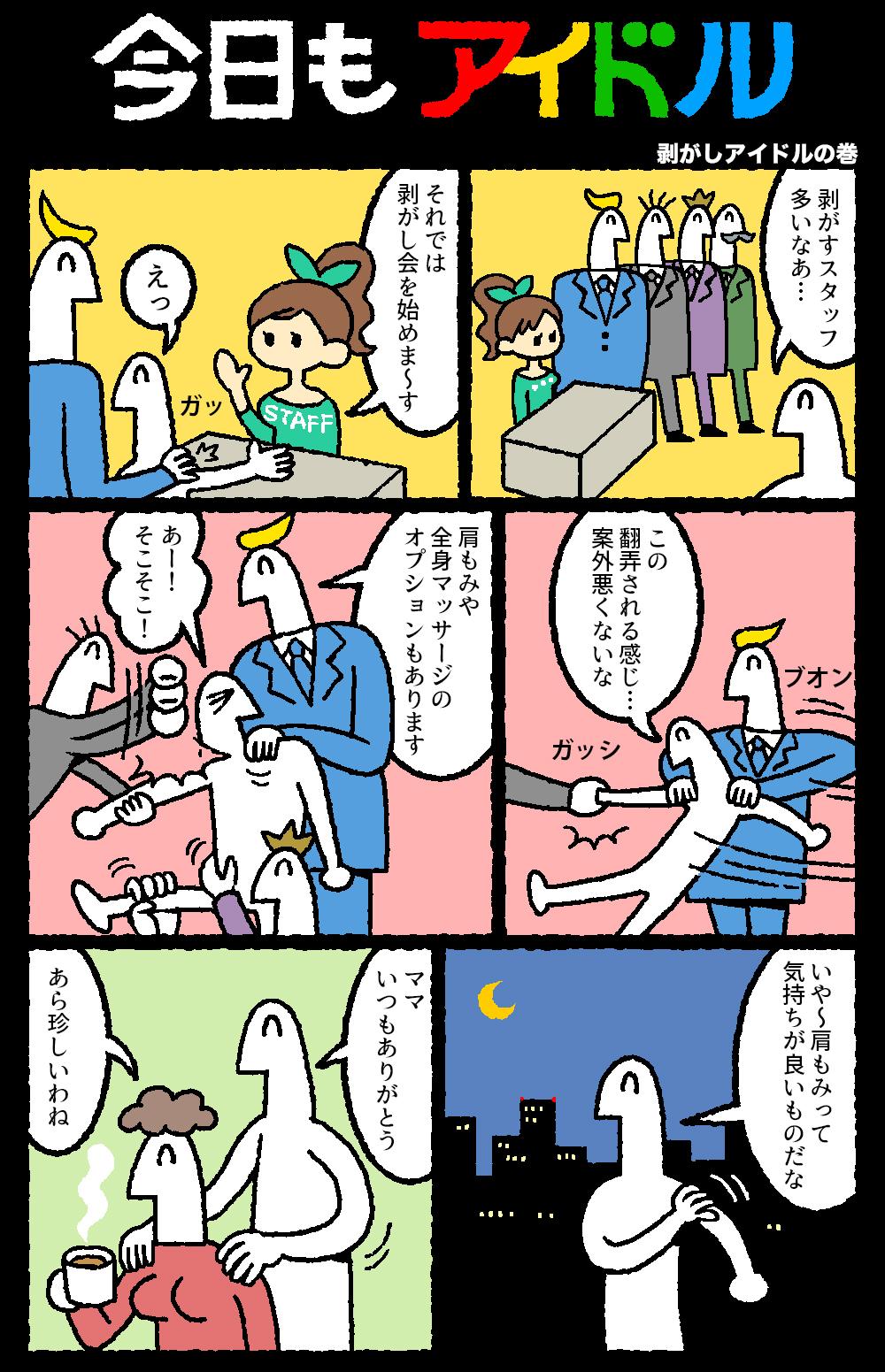 shirimoto-020