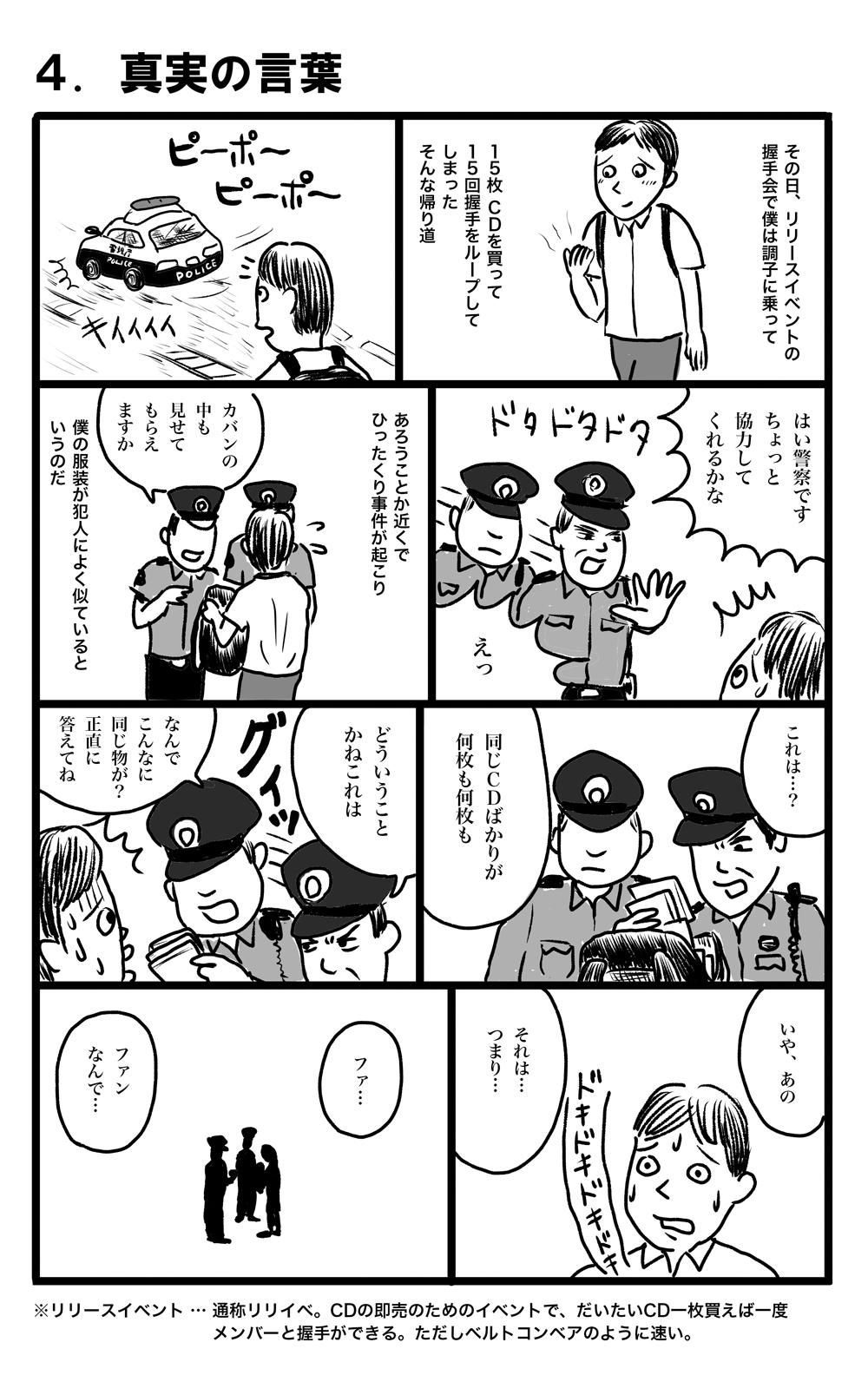tsurugi-mikito-004