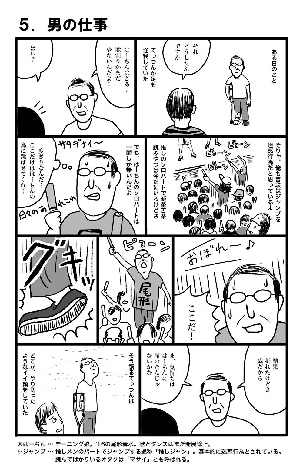 tsurugi-mikito-005