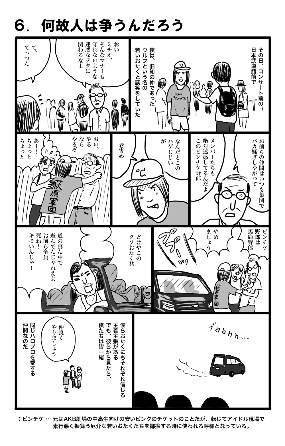 tsurugi-mikito-006