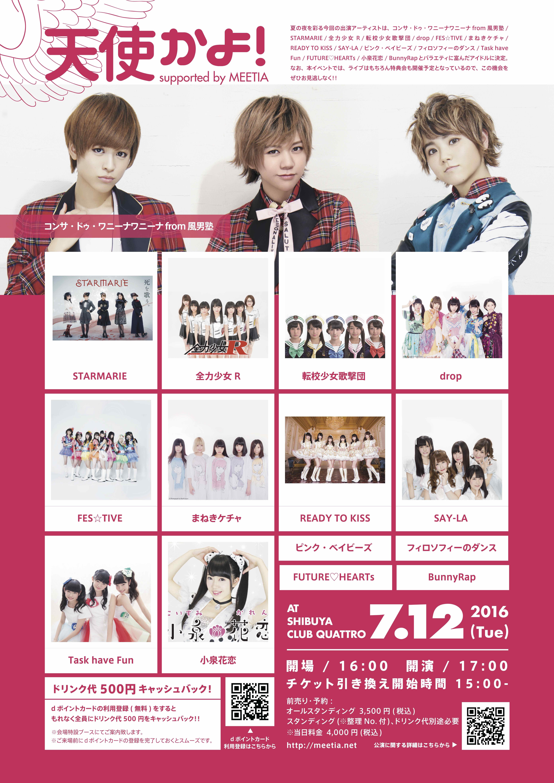 0712_tenshikayo_main