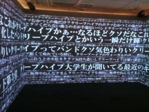 『世界館』クリープハイプの脳内博覧会