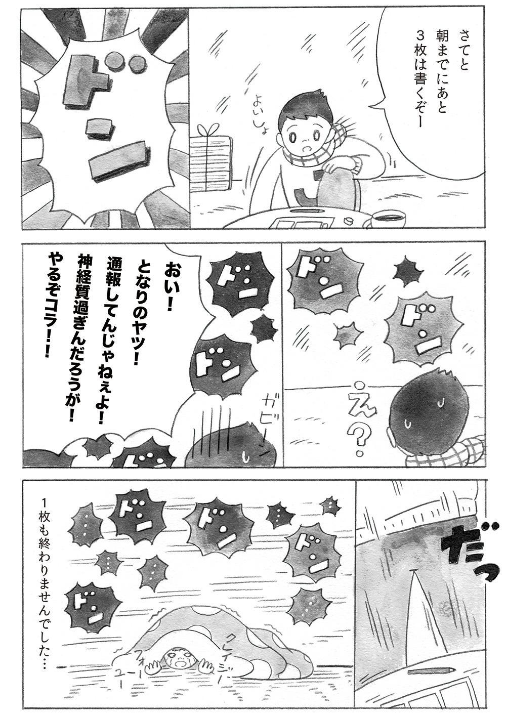 jimbo-satoshi-004-2
