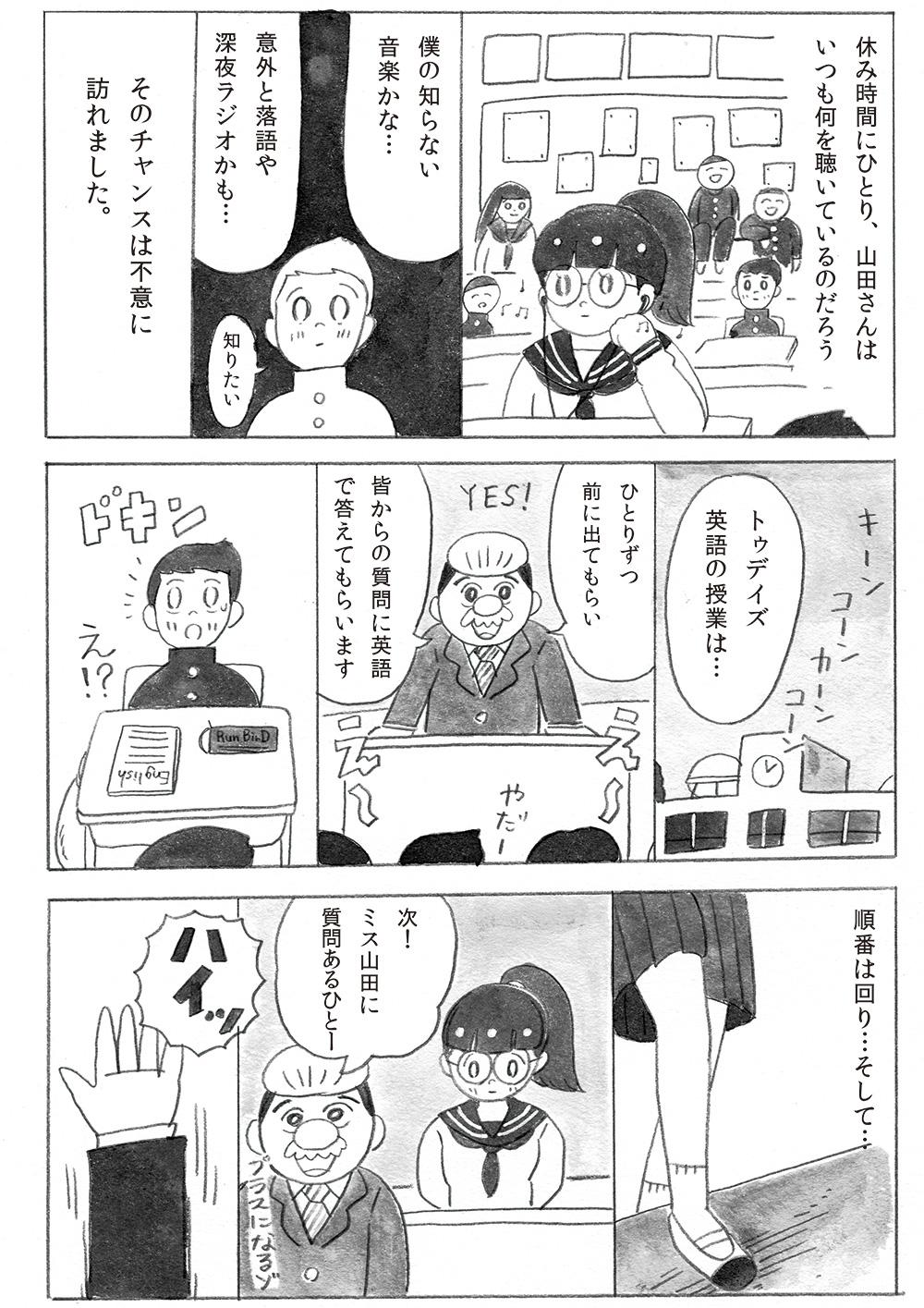 jimbo_satoshi_meetia05_1