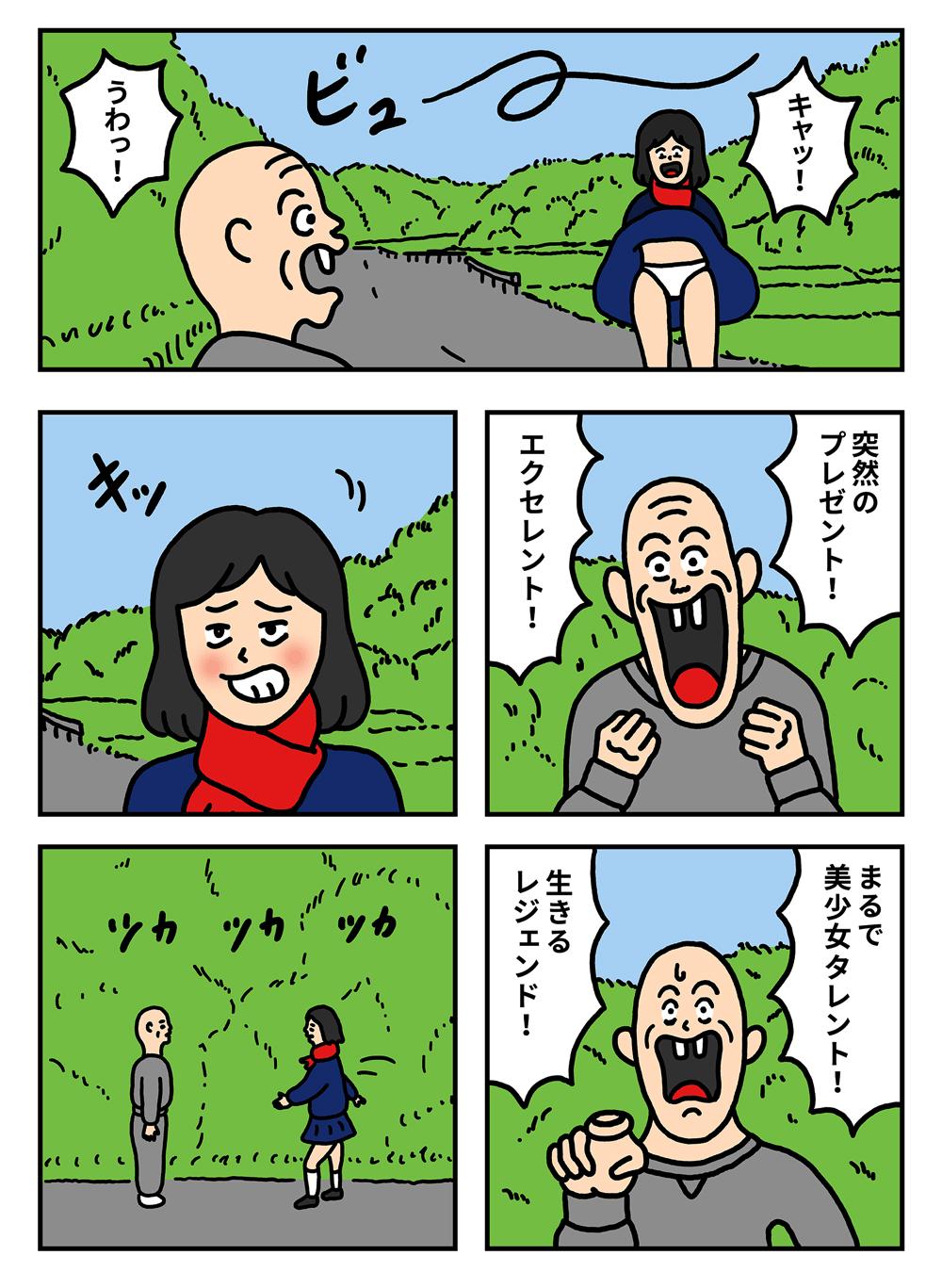 morioka-003-1