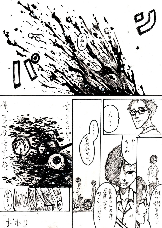shinoda-005-5