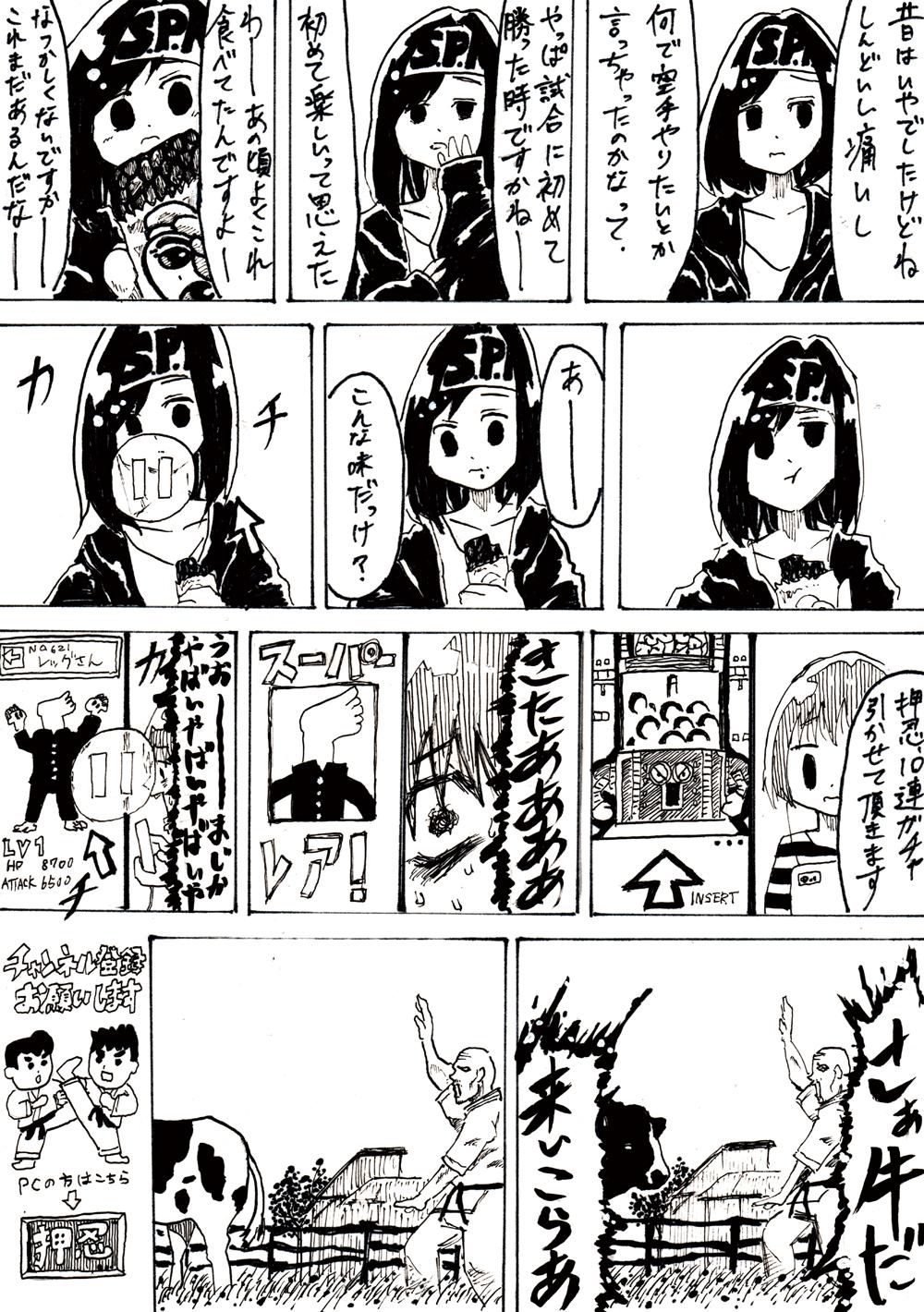 shinoda-006-5