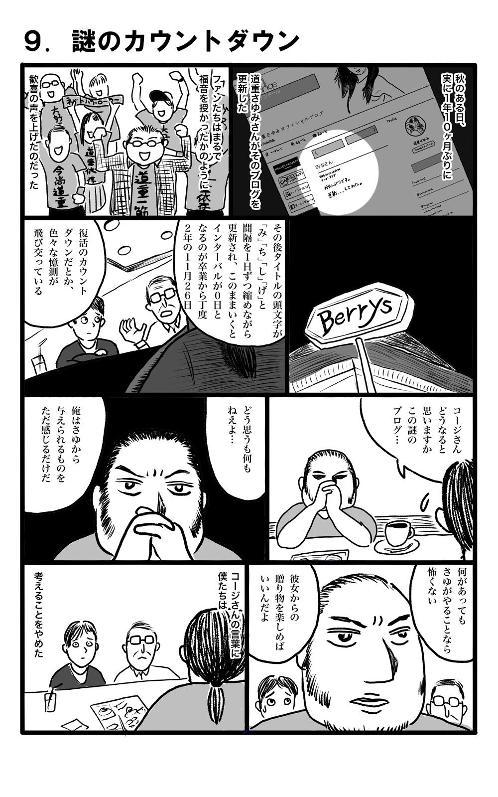 tsurugi-mikito-009