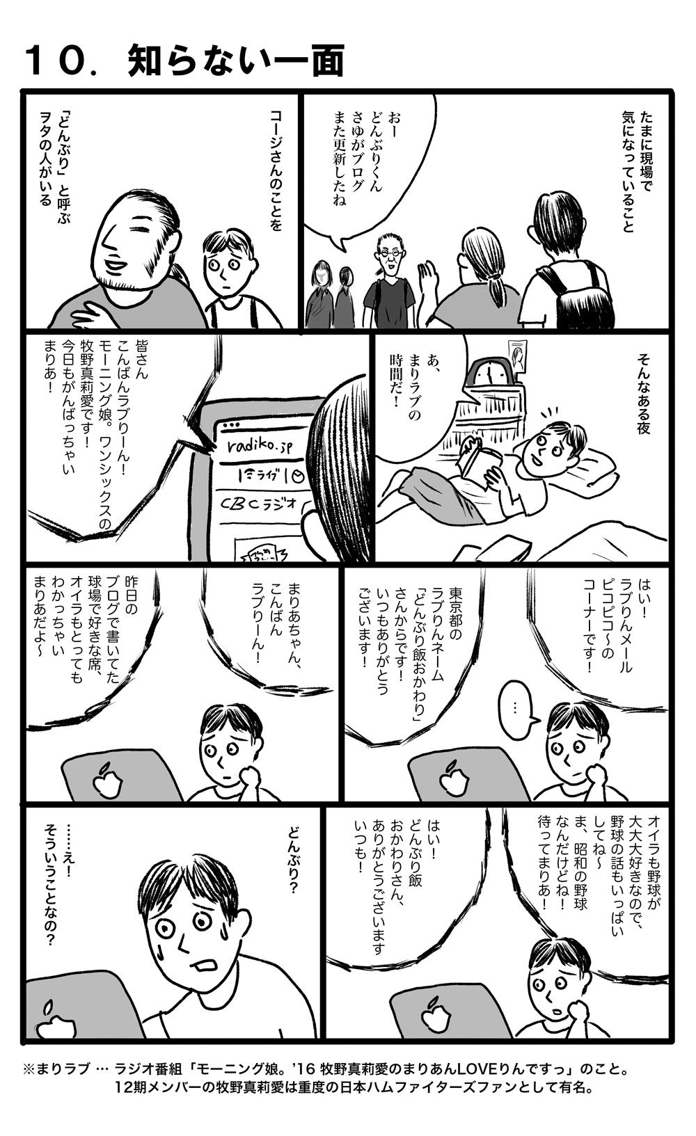tsurugi-mikito-010