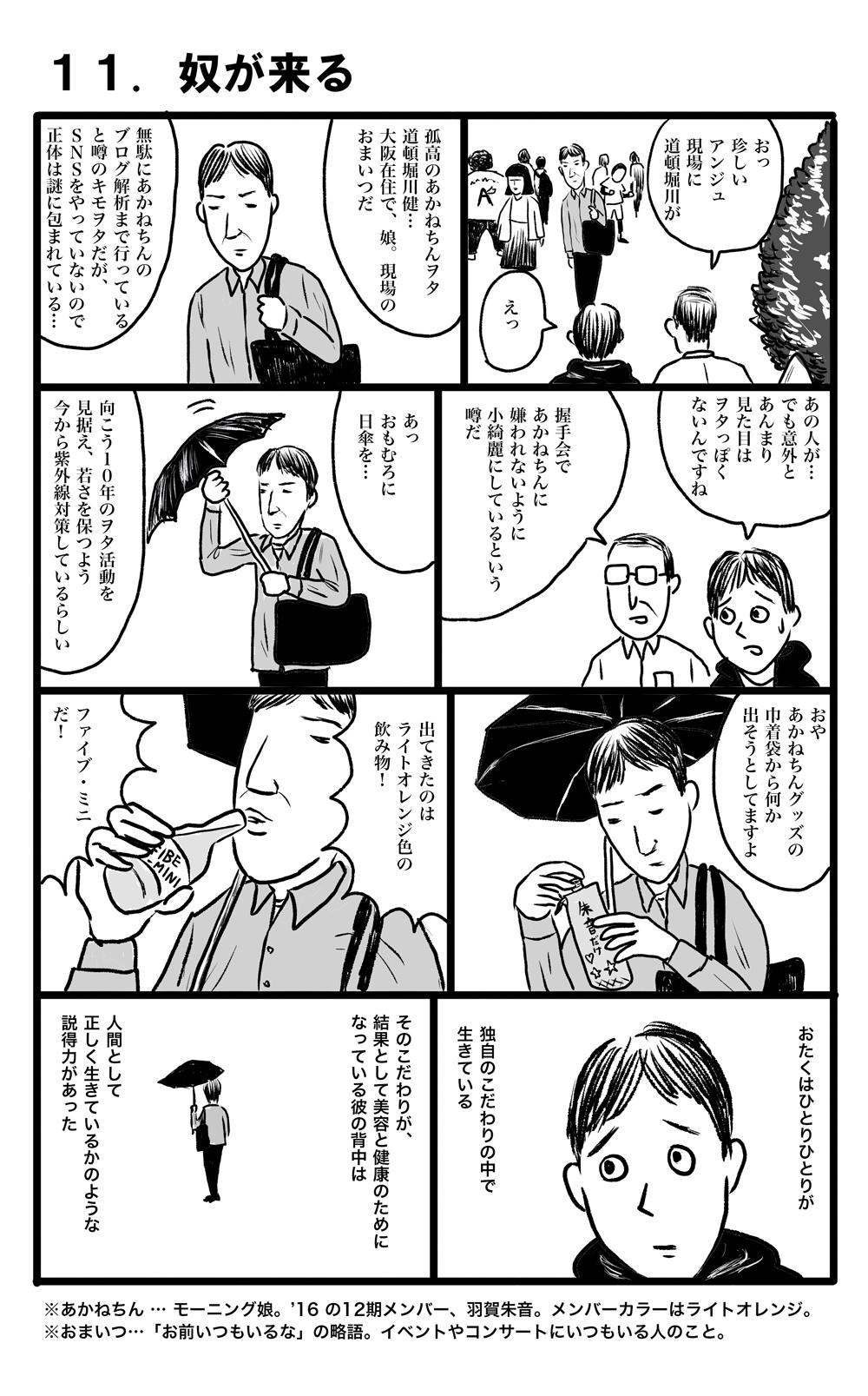 tsurugi-mikito-011