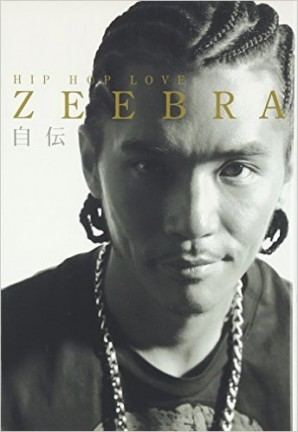 ZEEBRA自伝 HIPHOP LOVE
