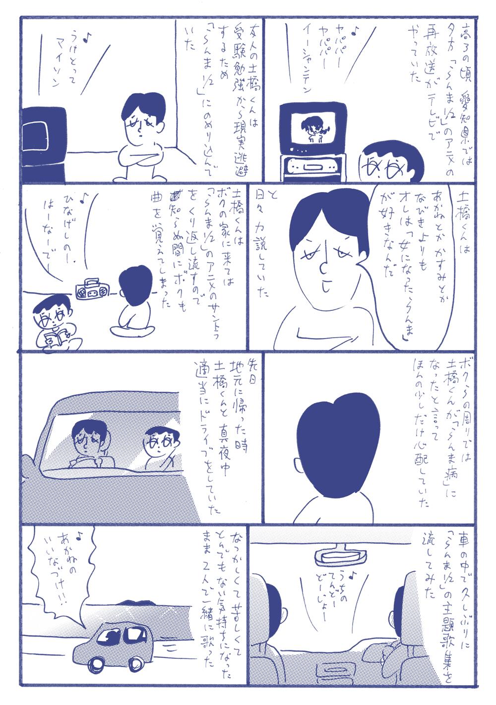 oohashi-hiroyuki-031