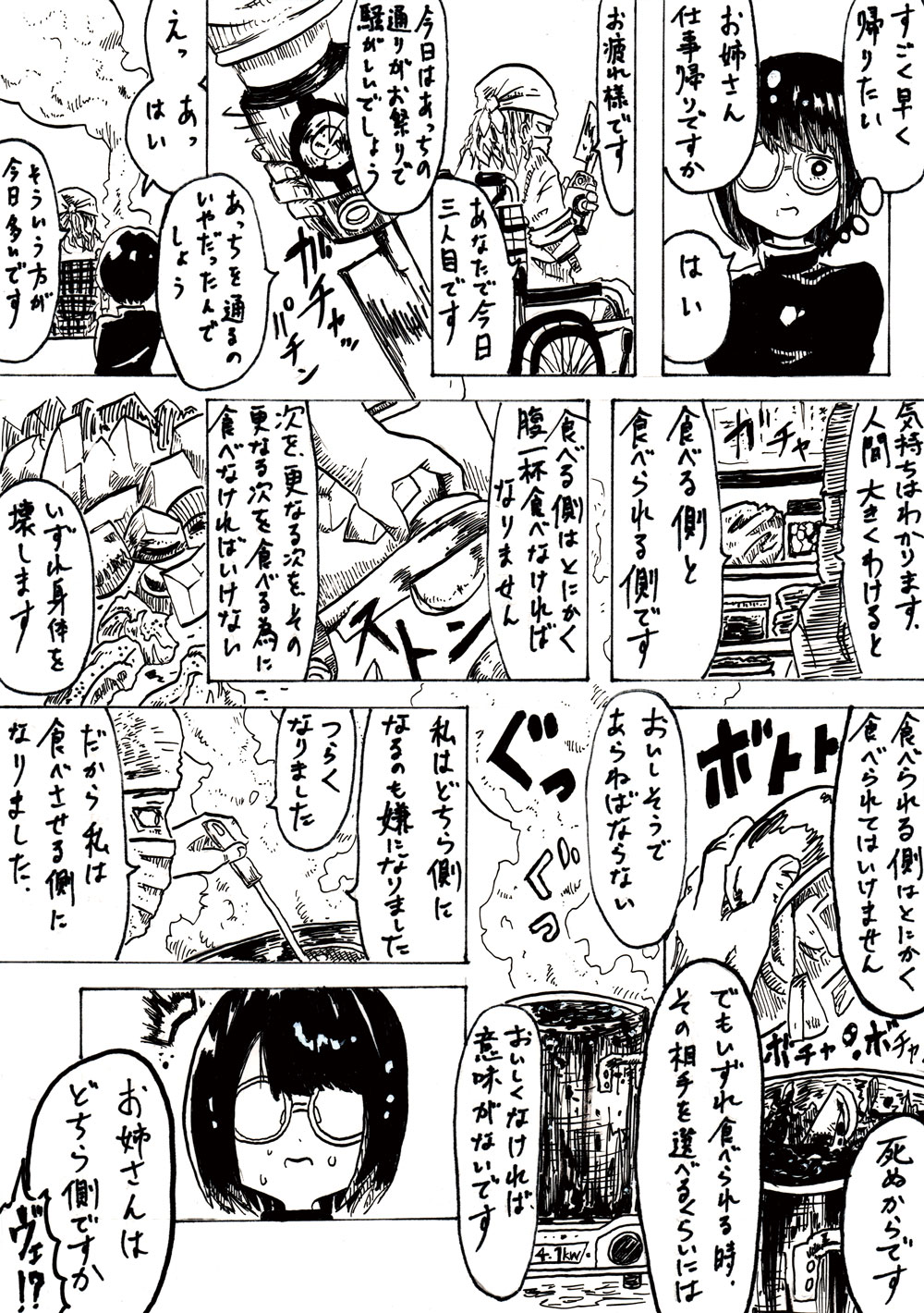shinoda-007-3