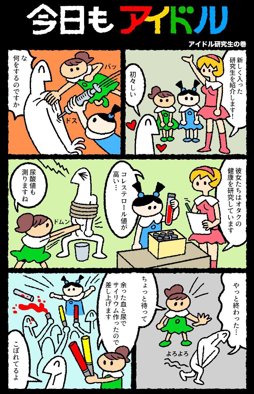 shirimoto-030