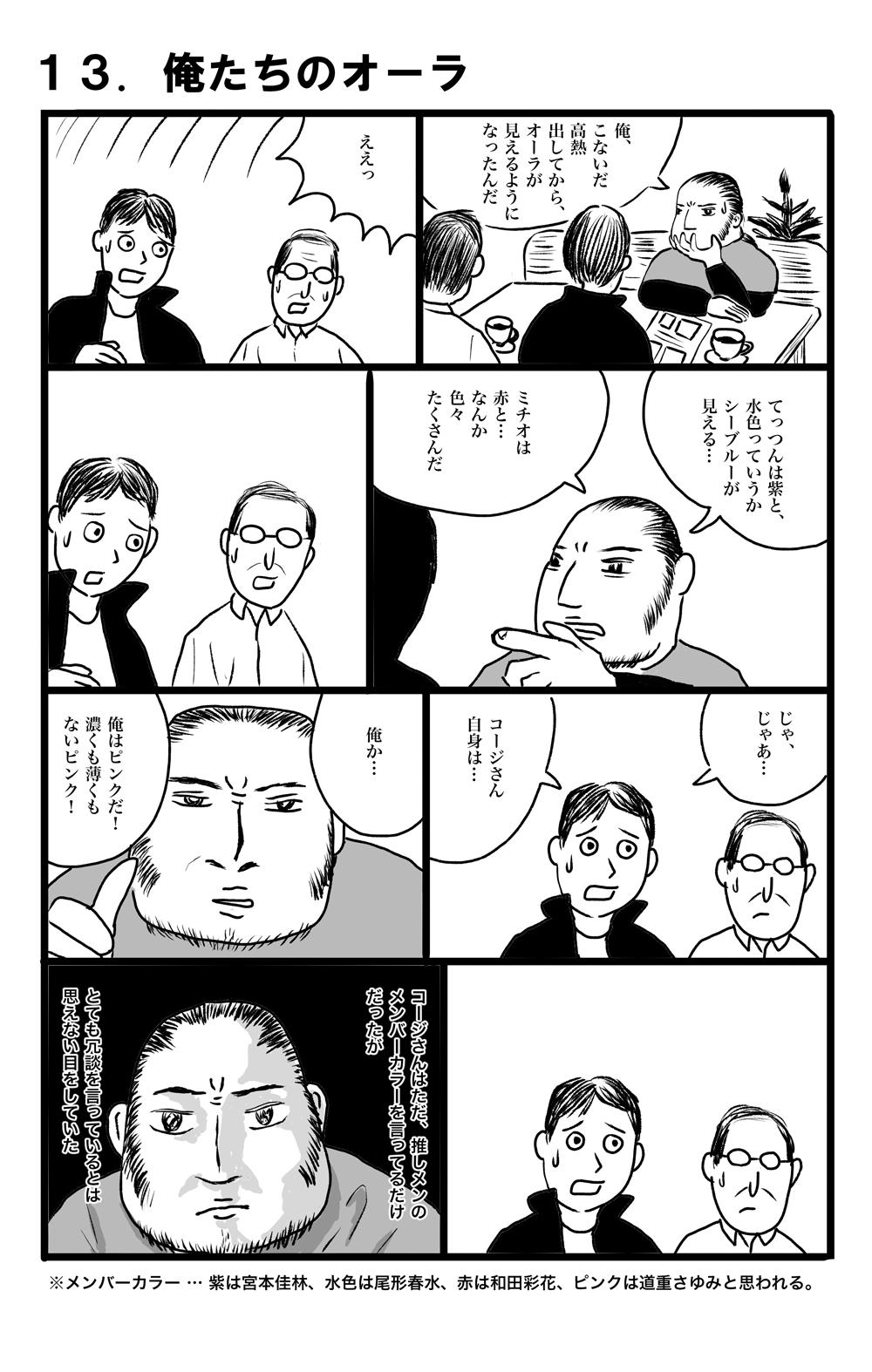 tsurugi-mikito-013