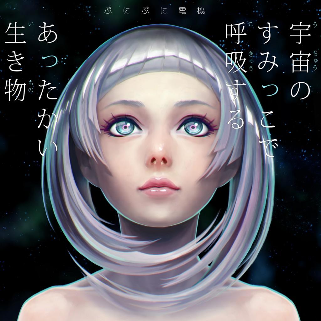 ぷにぷに電機『宇宙のすみっこで呼吸するあったかい生き物』