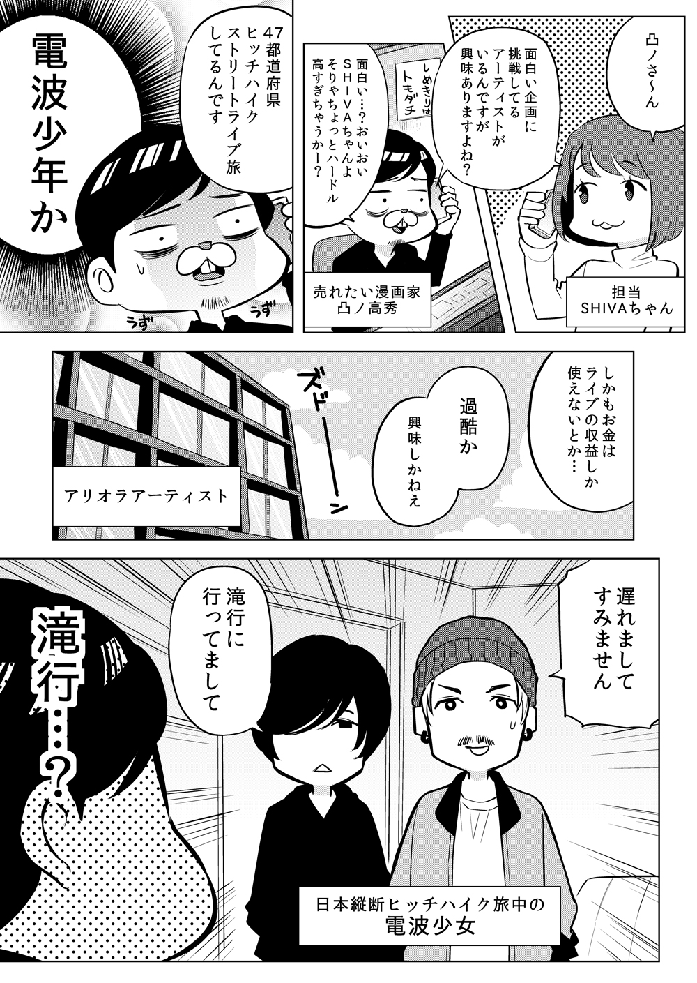 denpa-girl-manga-01