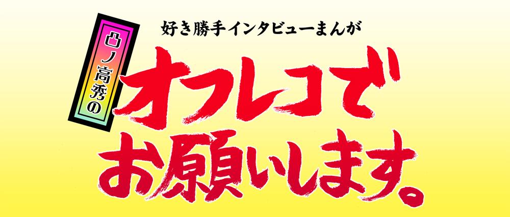 denpa-girl-manga-02