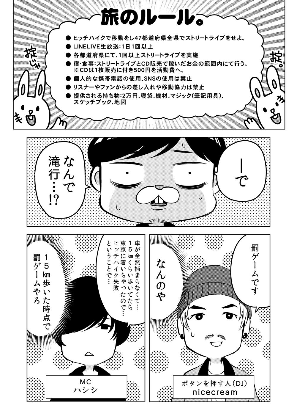 denpa-girl-manga-03
