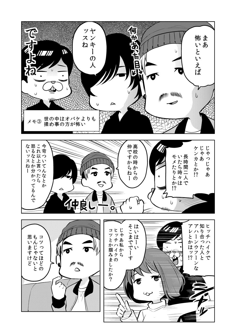 denpa-girl-manga-06