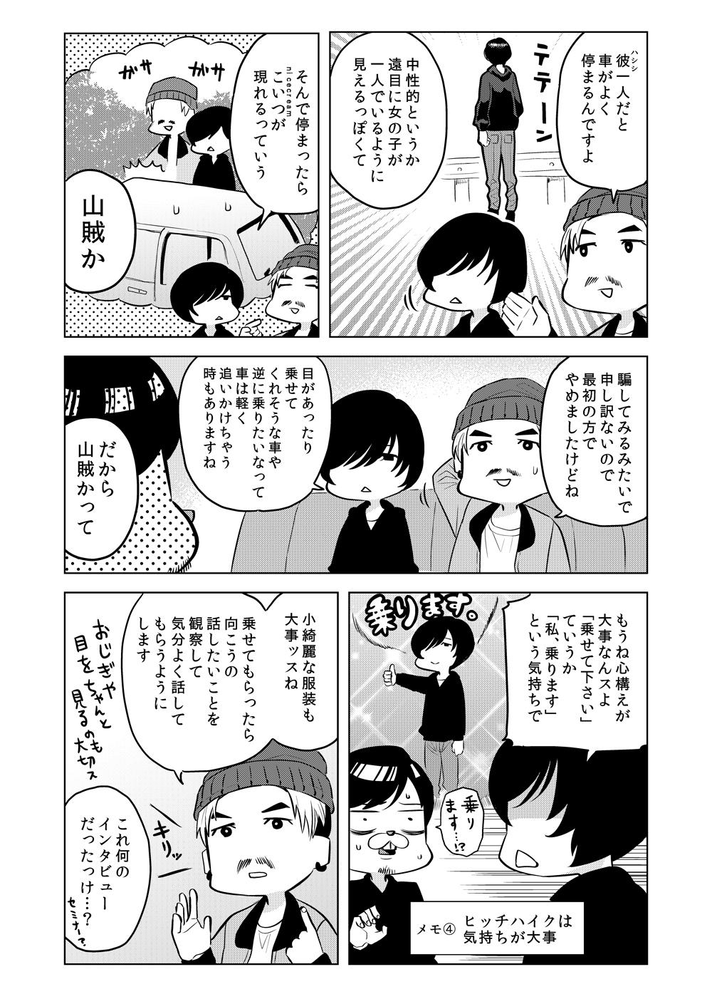 denpa-girl-manga-07