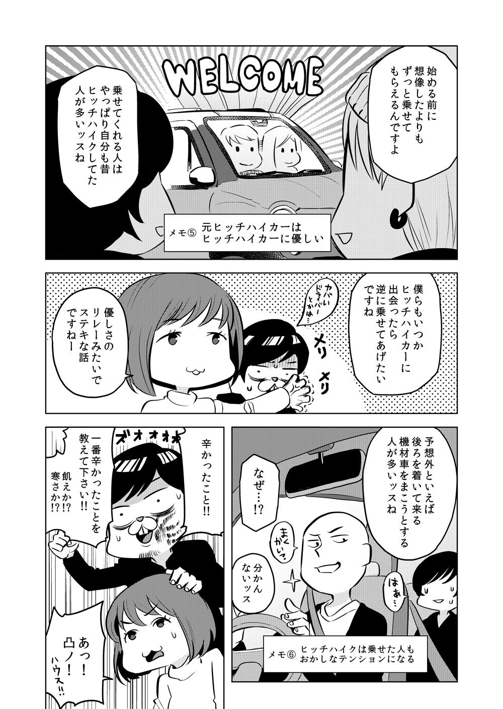 denpa-girl-manga-08