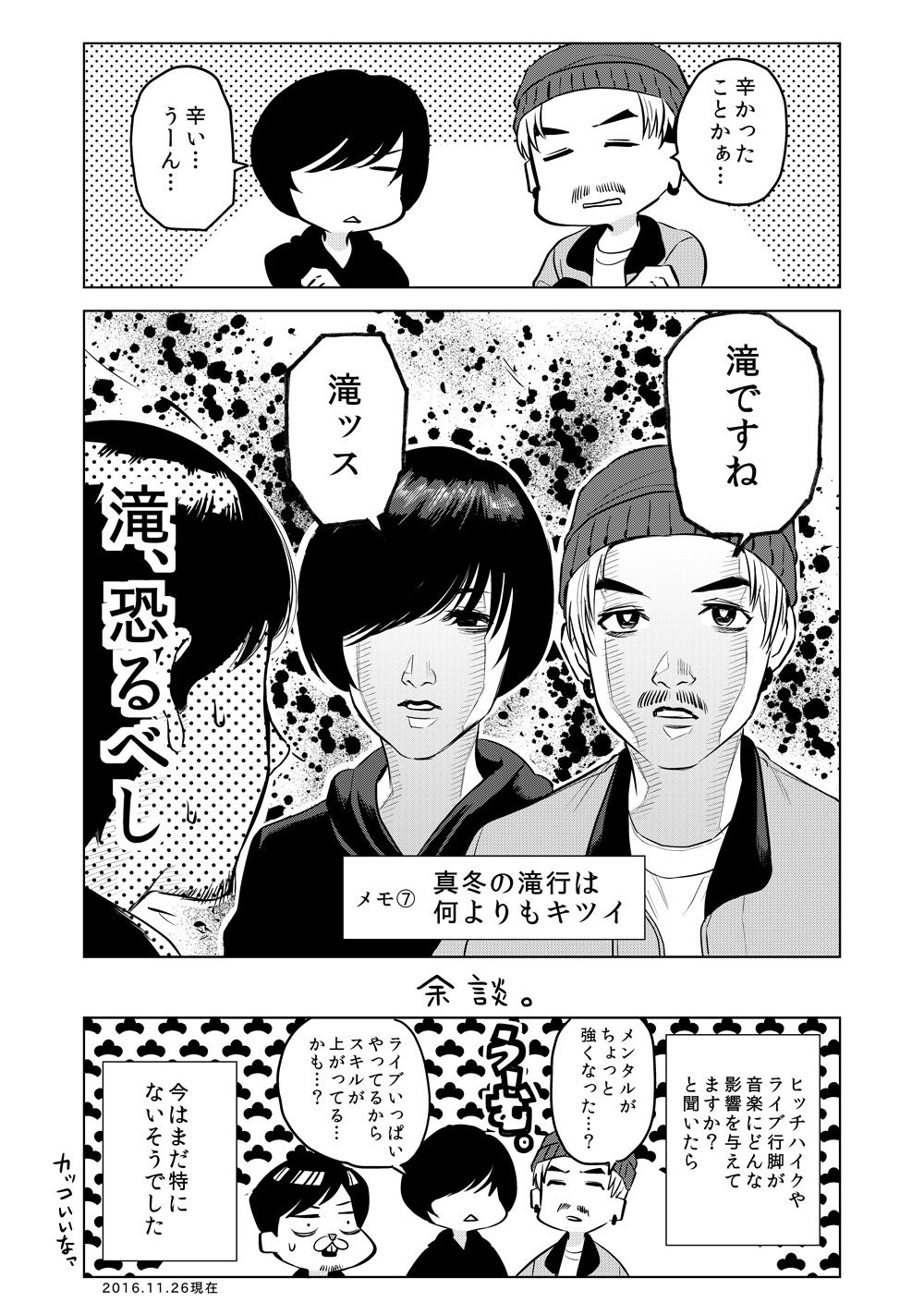 denpa-girl-manga-09