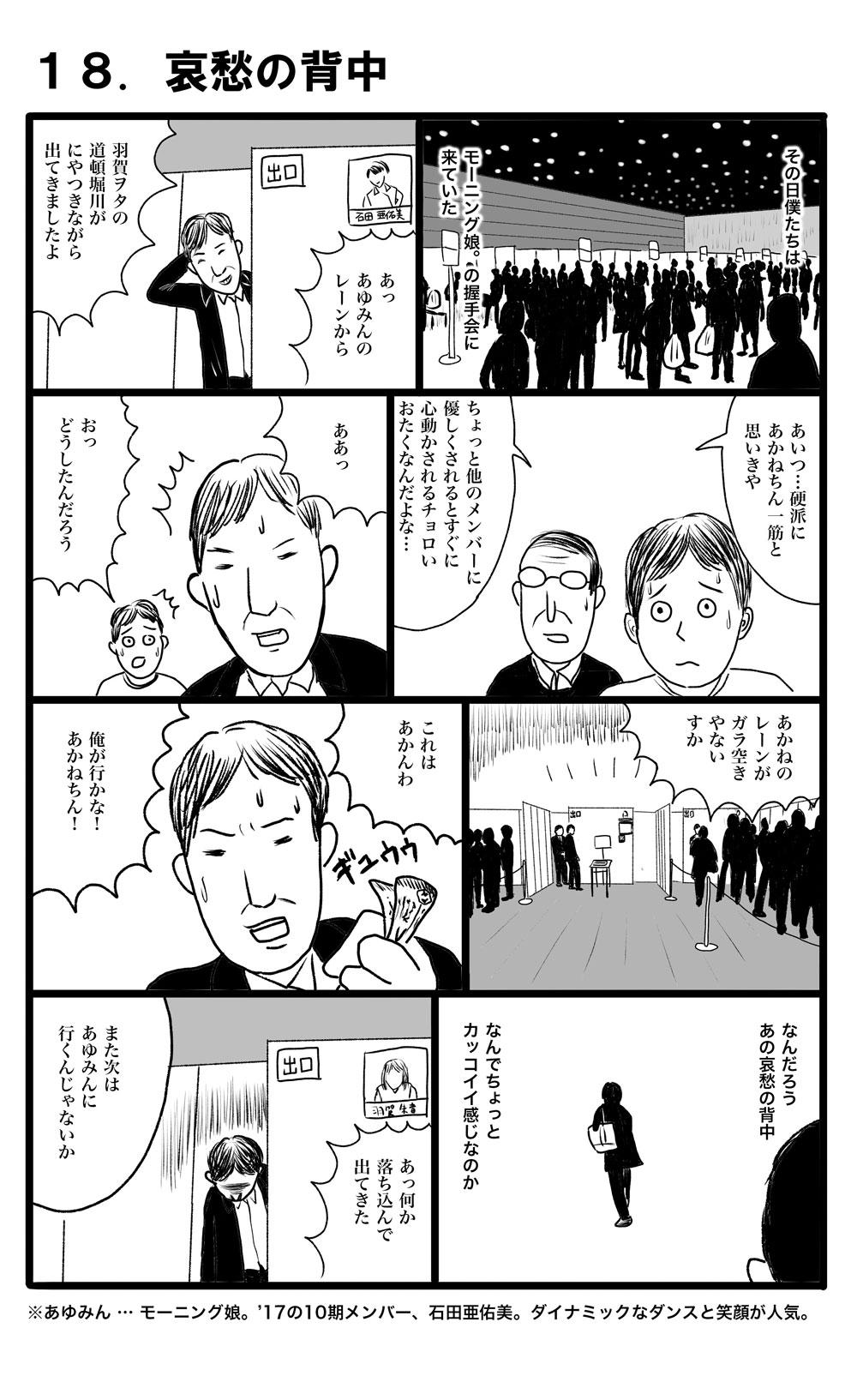 tsurugi-mikito-018